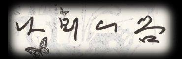 나비의 꿈 홈페이지